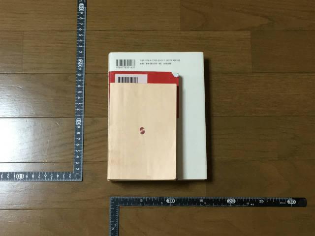 本棚をDIY
