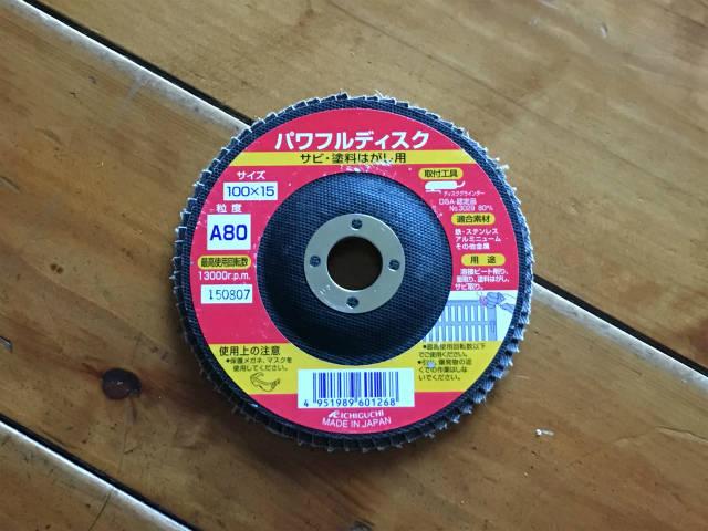 ディスクグライダーのディスク