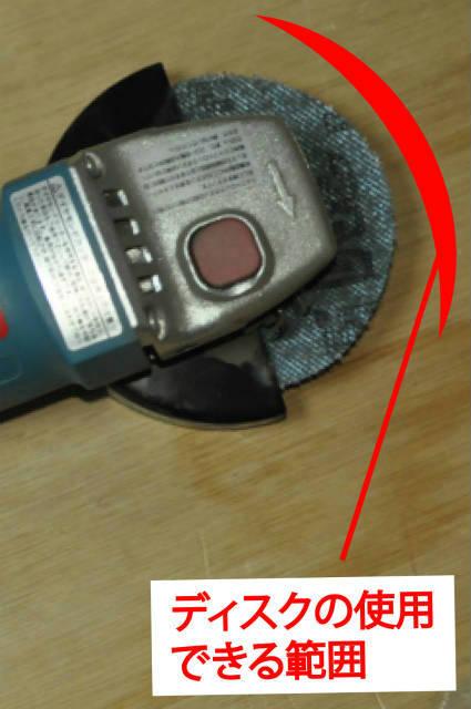 グラインダーで削れる箇所