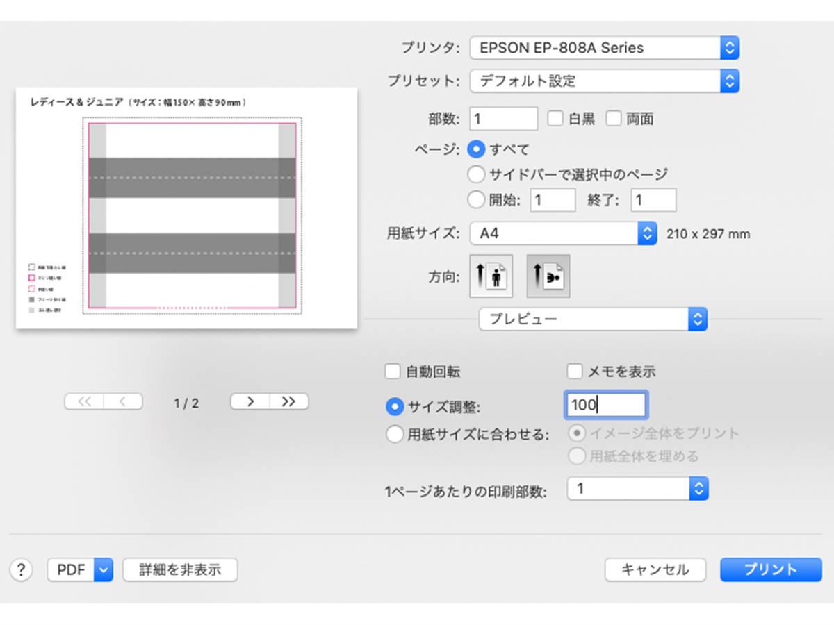 macの場合の印刷設定