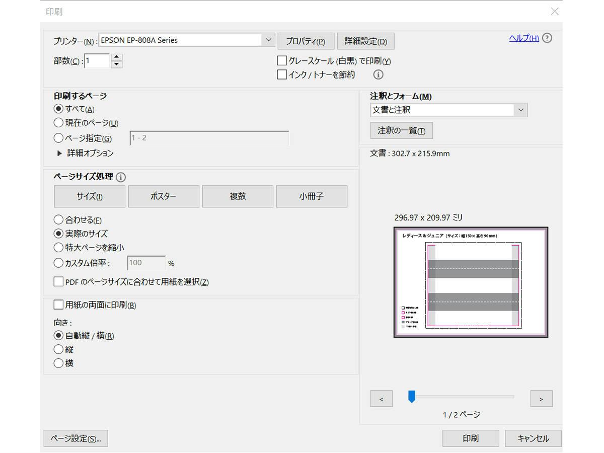 Windowsの場合の印刷設定