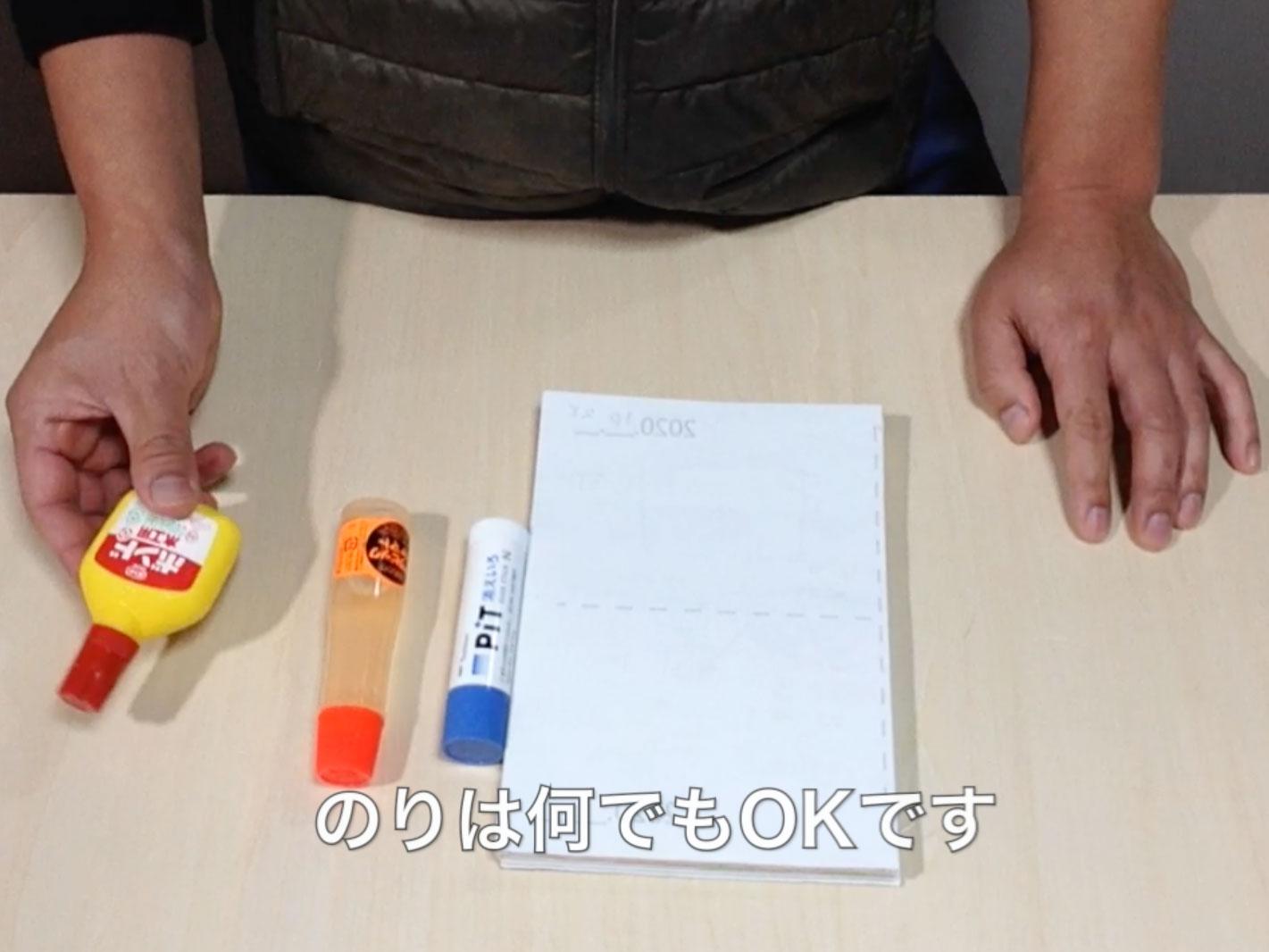 裏紙を使ったメモ帳の作り方